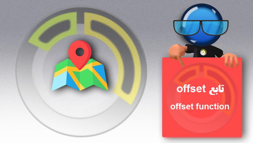 تابع offset در اکسل